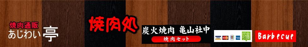 焼肉通販「あじわい亭―亀山社中焼肉セットはBBQに最適♪