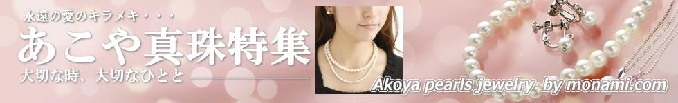 あこや真珠ネックレス通販 Monami