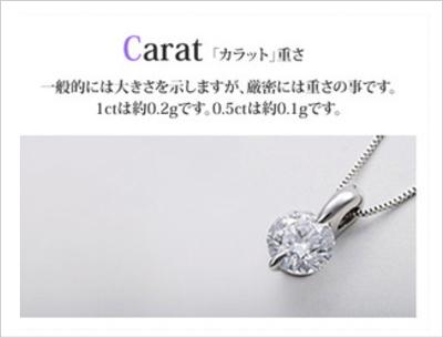 ダイヤモンド4C・カラット