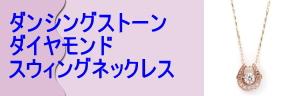 ダイヤモンド・スウィングネックレス(ダンシングストーン)