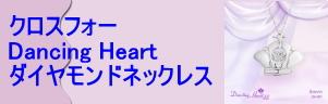 クロスフォーDancing Heart(ダンシングハート)(ダンシングストーン)