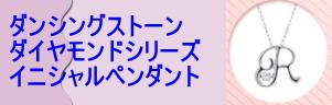 ダンシングストーン イニシャル(ダンシングストーン)