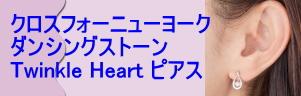 クロスフォーニューヨーク  Twinkle Heart ピアス(ダンシングストーン)
