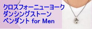 クロスフォーニューヨーク for Men(ダンシングストーン)