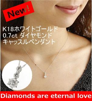 K18ホワイトゴールド0.7ct ダイヤモンドキャッスルペンダント
