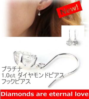 プラチナ 0.7ct ダイヤモンドピアス フックピアス