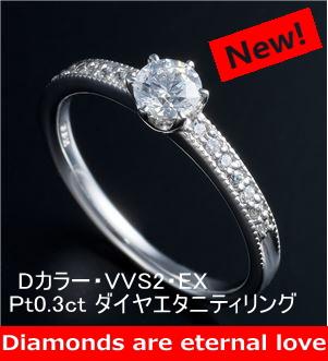 Dカラー・VVS2・EX Pt0.3ct ダイヤエタニティ<b>リング (鑑定書付き)