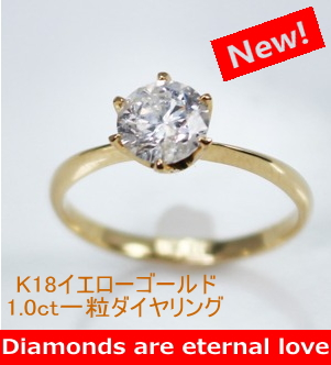 K18イエローゴールド 1.0ct一粒ダイヤリング 指輪