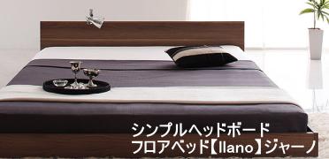 おしゃれなフロアベッド・【llano】ジャーノ