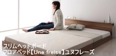 おしゃれなフロアベッド・【Une freise】ユヌフレーズ