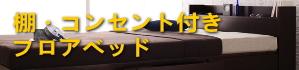 棚・コンセント付きフロアベッド/ローベッド