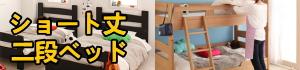 ショート丈ロータイプ二段ベッド