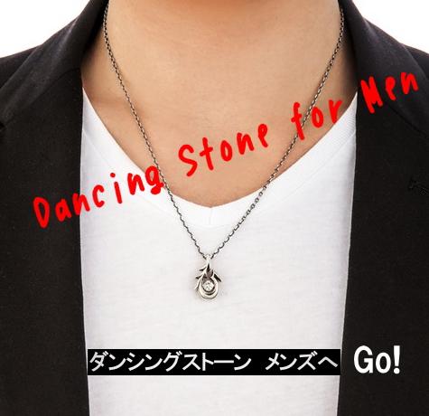 クロスフォーニューヨーク for Men Dancing Stoneシリーズ(ダンシングストーン) ペンダント