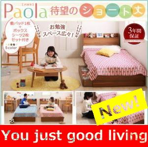 ショート丈ベッド・収納ベッド【Paola】パオラ