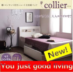 ショート丈ベッド・収納ベッド【collier】コリエ