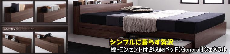 おしゃれな収納ベッド・棚・コンセント付き収納ベッド【General】ジェネラル