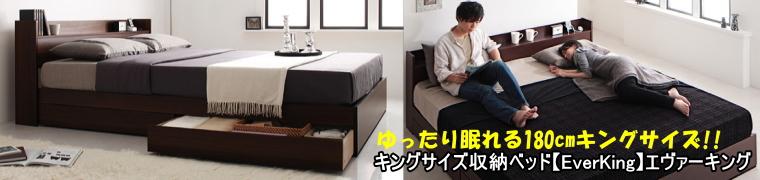 収納ベッド  キングサイズ  棚・コンセント付収納ベッド【EverKing】エヴァーキング