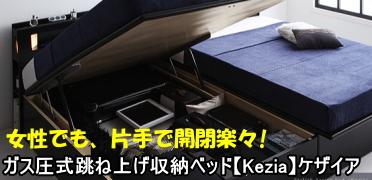 おしゃれな収納ベッド・ガス圧式跳ね上げ収納ベッド【Kezia】ケザイア