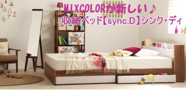 おしゃれな収納ベッド・棚/コンセント付き収納ベッド【sync.D】シンク・ディ