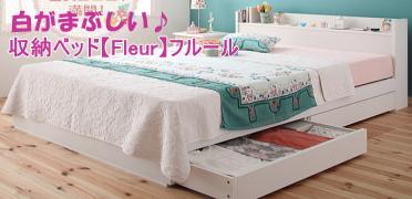 おしゃれな収納ベッド・棚・コンセント付き収納ベッド【Fleur】フルール
