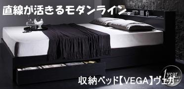 おしゃれな収納ベッド・棚・コンセント付き収納ベッド【VEGA】ヴェガ