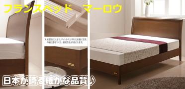 フランスベッド脚付き すのこベッド マーロウ