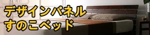 デザインパネル すのこベッド