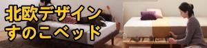 北欧デザイン すのこベッド