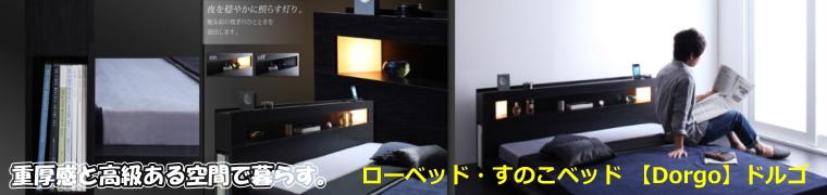 【すのこベッド】モダンライト・コンセント付きローベッド 【Dorgo】ドルゴ
