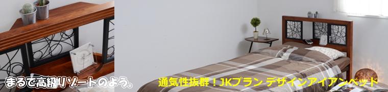 JKプラン デザインアイアンベッド