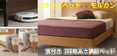 高さが調整できるフランスベッド「すのこベッド」モルガン
