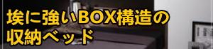 BOX構造 収納ベッド