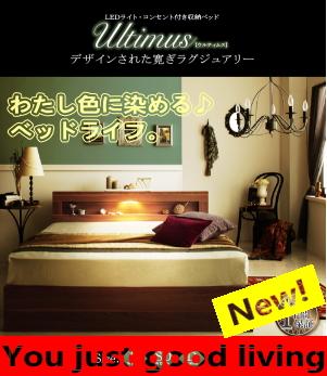 収納ベッド【Ultimus】ウルティムス